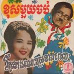 cambodiarocks.jpg